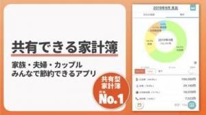 iPhone、iPadアプリ「家計簿を共有!人気かけいぼ Shareroo」のスクリーンショット 1枚目