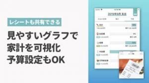 iPhone、iPadアプリ「家計簿を共有!人気かけいぼ Shareroo」のスクリーンショット 2枚目