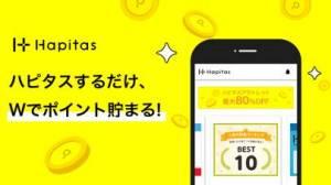iPhone、iPadアプリ「ハピタス-Hapitas (Wでポイントが貯まる)」のスクリーンショット 1枚目