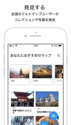 iPhone、iPadアプリ「フォトマップ - たくさんの写真をマップで整理。しかも簡単に」のスクリーンショット 4枚目
