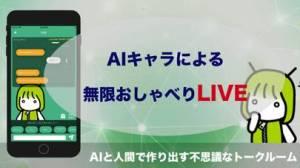iPhone、iPadアプリ「AIライブ - みんなで人工知能と会話や愚痴・雑談をして育成」のスクリーンショット 1枚目