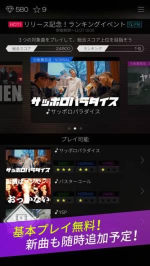 iPhone、iPadアプリ「レペゼンビート」のスクリーンショット 2枚目