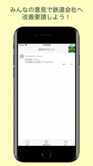 iPhone、iPadアプリ「鉄道会社に物申す」のスクリーンショット 3枚目