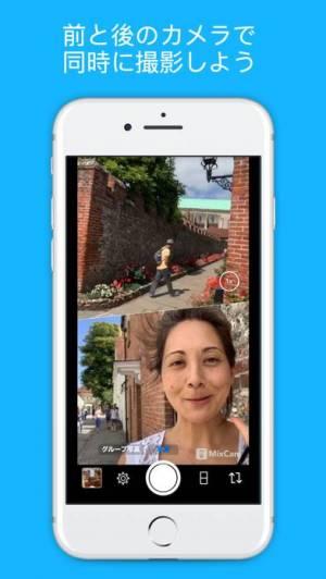 iPhone、iPadアプリ「MixCam: フロント & バックカメラ」のスクリーンショット 1枚目