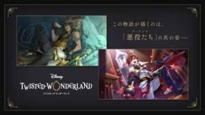 iPhone、iPadアプリ「ディズニー ツイステッドワンダーランド」のスクリーンショット 1枚目
