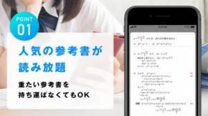 iPhone、iPadアプリ「ポルト 大学受験向けの参考書が読み放題」のスクリーンショット 2枚目