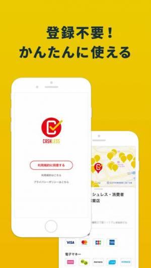 iPhone、iPadアプリ「ポイント還元対象店舗検索アプリ」のスクリーンショット 5枚目