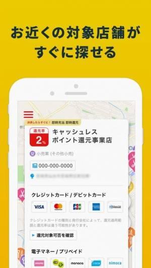 iPhone、iPadアプリ「ポイント還元対象店舗検索アプリ」のスクリーンショット 2枚目