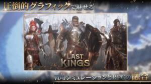 iPhone、iPadアプリ「Last Kings」のスクリーンショット 1枚目