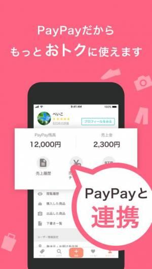 iPhone、iPadアプリ「PayPayフリマ」のスクリーンショット 4枚目