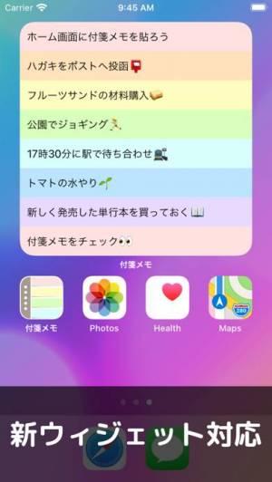 iPhone、iPadアプリ「付箋メモ帳型ToDoリスト - メモ ウィジェット」のスクリーンショット 5枚目