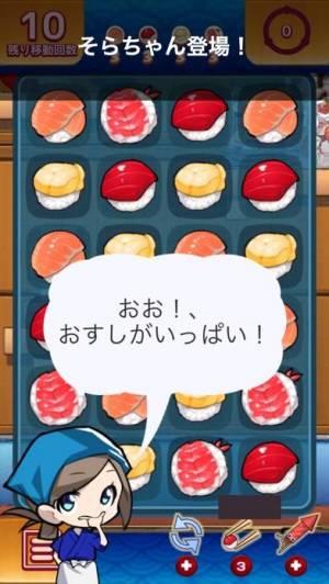 iPhone、iPadアプリ「おすしパズル2」のスクリーンショット 2枚目