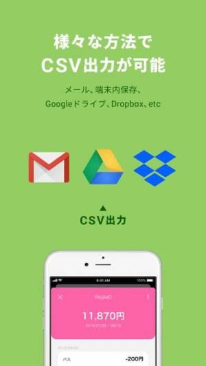 iPhone、iPadアプリ「ICカードリーダー by マネーフォワード」のスクリーンショット 4枚目