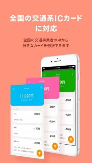 iPhone、iPadアプリ「ICカードリーダー by マネーフォワード」のスクリーンショット 2枚目