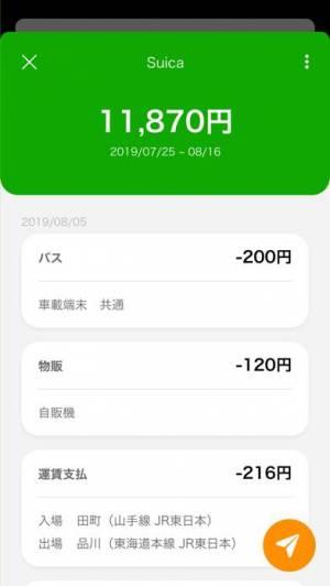 iPhone、iPadアプリ「ICカードリーダー by マネーフォワード」のスクリーンショット 5枚目