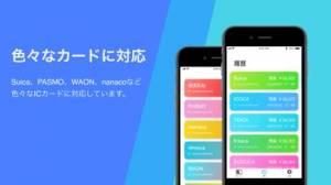 iPhone、iPadアプリ「マルチICカードリーダー - ICカード残高確認アプリ」のスクリーンショット 2枚目