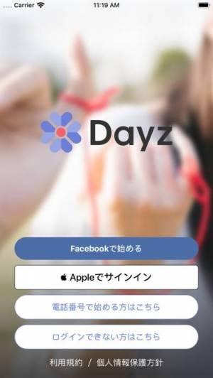 iPhone、iPadアプリ「デイジー」のスクリーンショット 1枚目