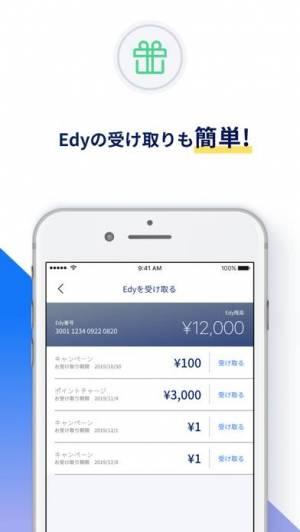 iPhone、iPadアプリ「Edyカード用楽天Edyアプリ」のスクリーンショット 5枚目