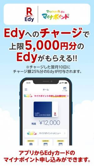 iPhone、iPadアプリ「Edyカード用楽天Edyアプリ」のスクリーンショット 1枚目