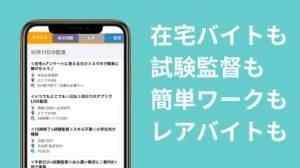 iPhone、iPadアプリ「Baito Picks(バイトピックス)で短期アルバイト探し」のスクリーンショット 1枚目