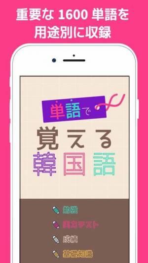 アプリ 韓国 語 勉強