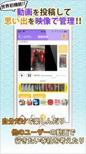 iPhone、iPadアプリ「御朱印帳 No.1 30万DL神社・お寺がいいね」のスクリーンショット 3枚目
