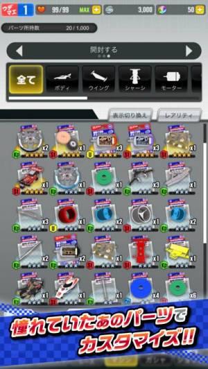 iPhone、iPadアプリ「ミニ四駆 超速グランプリ」のスクリーンショット 4枚目
