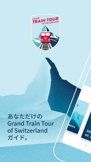 iPhone、iPadアプリ「Grand Train Tour Switzerland」のスクリーンショット 1枚目