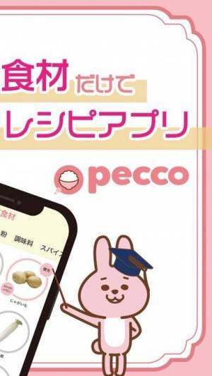 iPhone、iPadアプリ「pecco(ぺっこ) - 冷蔵庫レシピ献立料理アプリ」のスクリーンショット 2枚目