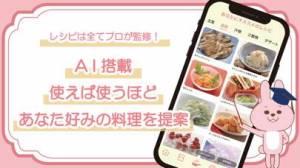 iPhone、iPadアプリ「冷蔵庫レシピ献立料理アプリpecco(ぺっこ)」のスクリーンショット 2枚目