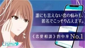 iPhone、iPadアプリ「恋愛相談 - リスミィ占い電話チャットで恋愛相談」のスクリーンショット 4枚目