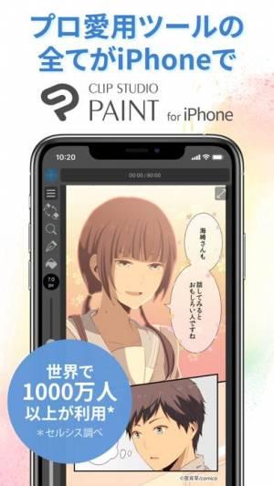 iPhone、iPadアプリ「CLIP STUDIO PAINT for iPhone」のスクリーンショット 1枚目