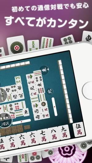iPhone、iPadアプリ「麻雀オンライン」のスクリーンショット 2枚目