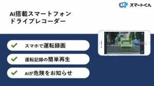iPhone、iPadアプリ「スマートくん」のスクリーンショット 1枚目