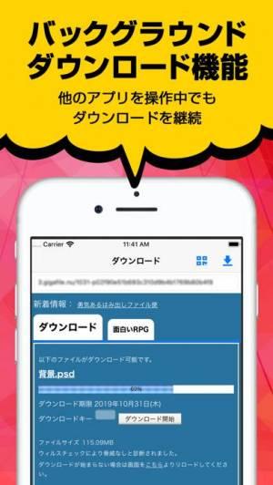 iPhone、iPadアプリ「ギガファイル便」のスクリーンショット 2枚目