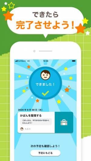 iPhone、iPadアプリ「アシストガイド」のスクリーンショット 3枚目