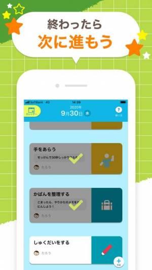 iPhone、iPadアプリ「アシストガイド」のスクリーンショット 4枚目