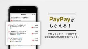 iPhone、iPadアプリ「PayPayモール」のスクリーンショット 2枚目