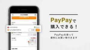 iPhone、iPadアプリ「PayPayモール」のスクリーンショット 1枚目