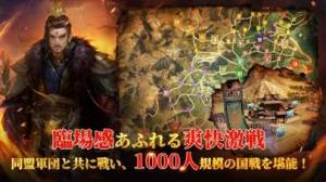 iPhone、iPadアプリ「豪炎三国志~覇王の無双乱戦~」のスクリーンショット 4枚目