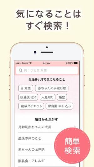 iPhone、iPadアプリ「祖父母ninaru(になる):妊娠・育児を支えるアプリ」のスクリーンショット 5枚目