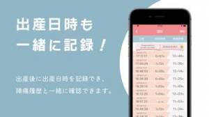 iPhone、iPadアプリ「陣痛タイマー by ぴよログ」のスクリーンショット 4枚目