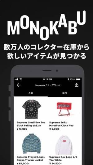 iPhone、iPadアプリ「モノカブ スニーカー・ストリートファッション取引所」のスクリーンショット 3枚目