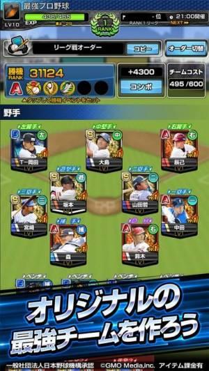iPhone、iPadアプリ「激突!最強プロ野球 ドリームバトル」のスクリーンショット 2枚目