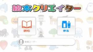 iPhone、iPadアプリ「絵本クリエイター」のスクリーンショット 1枚目