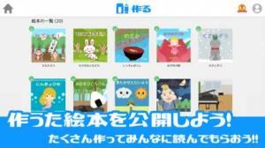 iPhone、iPadアプリ「絵本クリエイター」のスクリーンショット 3枚目