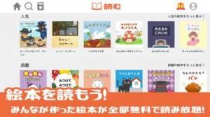 iPhone、iPadアプリ「絵本クリエイター」のスクリーンショット 5枚目