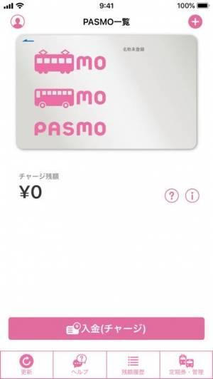 iPhone、iPadアプリ「PASMO」のスクリーンショット 1枚目