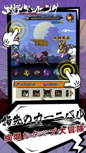 iPhone、iPadアプリ「妖怪タッピング」のスクリーンショット 3枚目