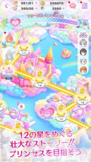 iPhone、iPadアプリ「CocoPPa Dolls」のスクリーンショット 5枚目